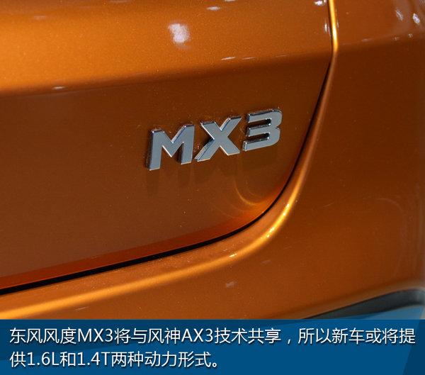这车肯定会火 上海车展东风风度MX3实拍-图15
