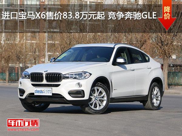 进口宝马X6售价83.8万元起 竞争奔驰GLE-图1