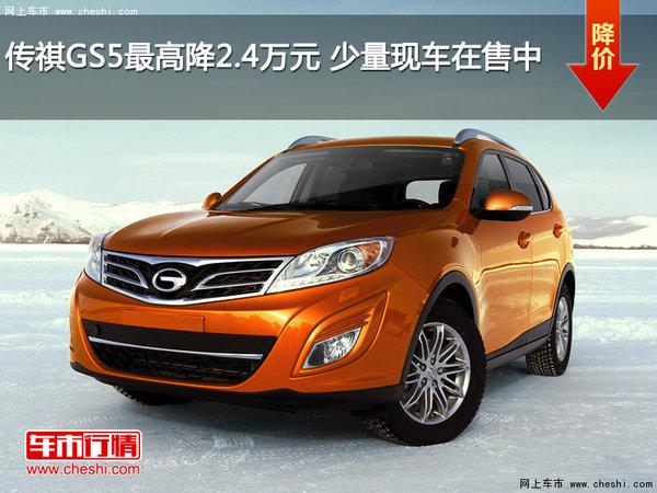 传祺GS5最高降2.4万元 少量现车在售中-图1