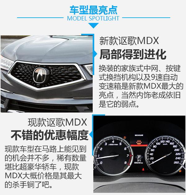 老大叔变身小鲜肉 讴歌MDX新老车型对比-图8