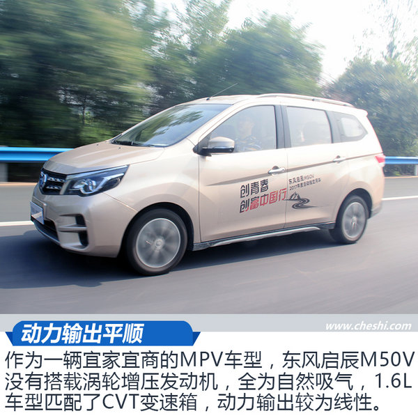 难道会是下一代神车? 东风启辰M50V驾驶体验-图3