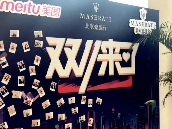 北京豪骏行玛莎拉蒂双十一巅峰惠战落幕-图1