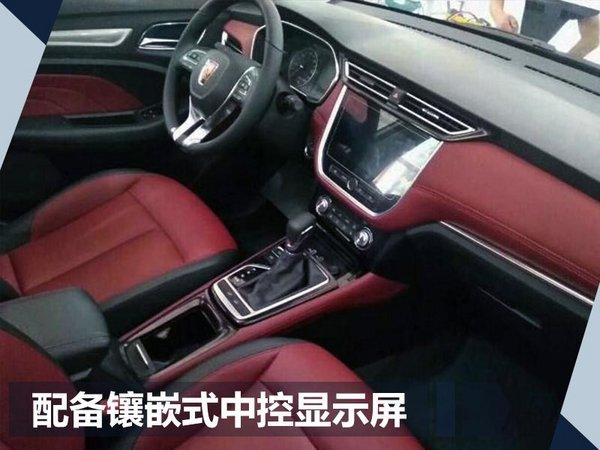 上汽荣威全新SUV-RX3配置曝光 搭两款发动机-图2