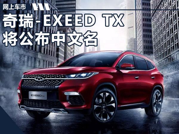 奇瑞全新车型-EXEED TX将公布中文名称-图1
