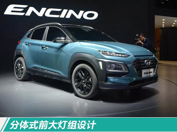 北京现代ENCINO新SUV已投产 百公里加速7.7s-图2