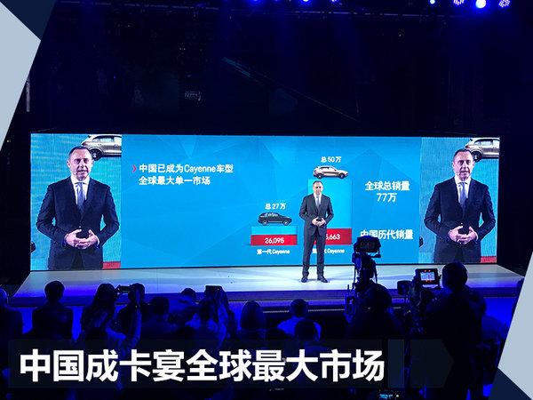 优乐国际第三代卡宴国内首发 售价将于后天公布-图2