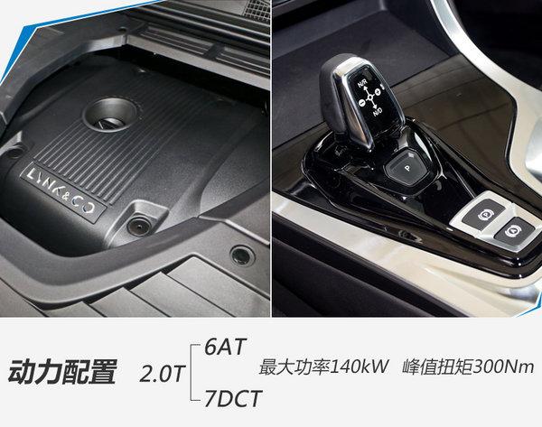 领克品牌首款车型01正式上市 17.28-17.28万-图8