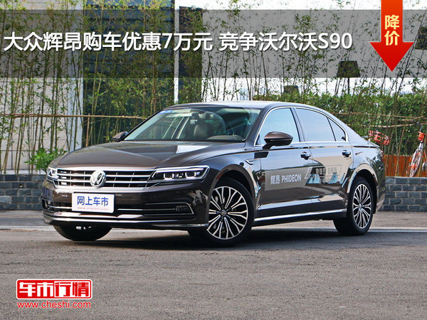 大众辉昂购车优惠7万元 竞争沃尔沃S90-图1
