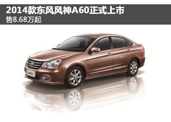 2014款东风风神A60正式上市 售8.68万起高清图片