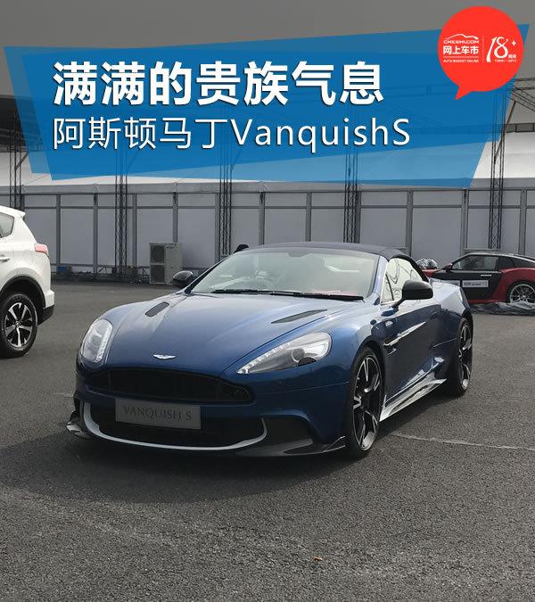 2017上海车展探馆 阿斯顿马丁Vanquish S-图1
