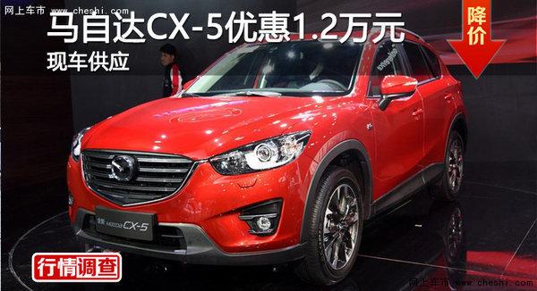 马自达CX-5优惠1.2万 降价竞本田CR-V-图1