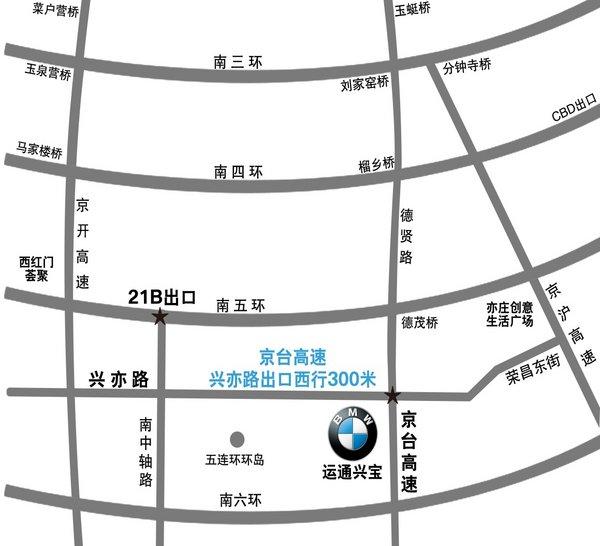 悠享佳节 运通兴宝宝马3系鉴赏日落幕-图21
