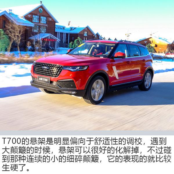 配置不比路虎揽胜差 冰雪试驾中型SUV众泰T700-图6