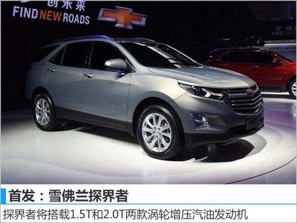 广州车展小排量新车汇总 省钱/动力增强-图13