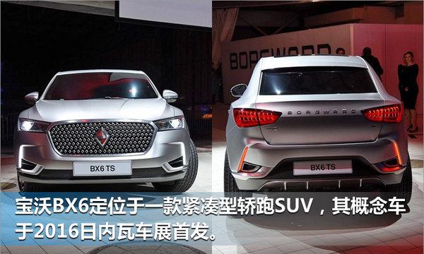 """宝沃BX6 TS概念车于2016日内瓦车展首发,定位一款紧凑型轿跑SUV,其中""""TS""""代表宝沃旗下的性能车。根据此前曝光的宝沃BX6量产版专利图来看,新车将采用宝沃家族式的竖条格栅,性能版有可能使用概念车的点阵式格栅。动力方面预计搭载来自于宝沃BX7的2.0T涡轮增压发动机。"""