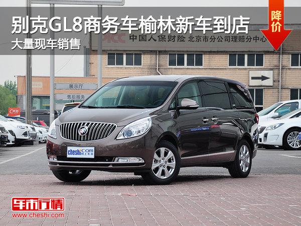 别克GL8商务车榆林新车到店 现车销售