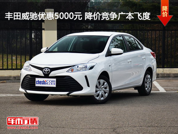 丰田威驰优惠5000元 降价竞争广本飞度-图1