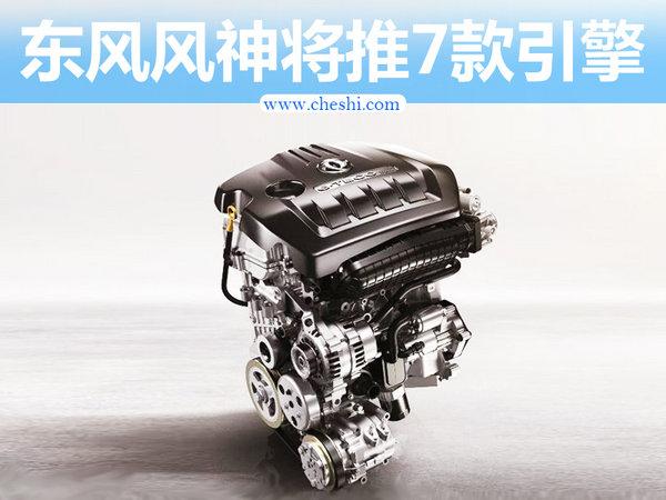 东风风神十三五推7款发动机 1.0T今年投产-图1