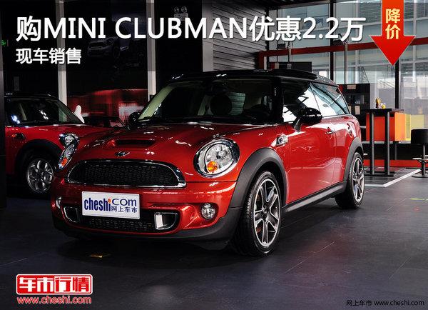 天津购MINI CLUBMAN优惠2.2万 现车销售-图1