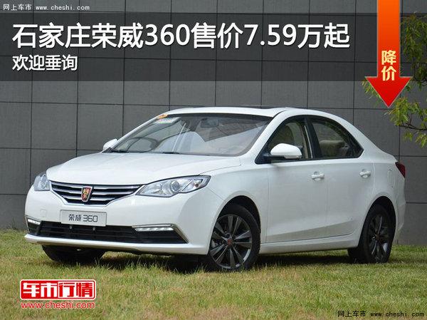石家庄荣威360售价7.59万元起 欢迎垂询-图1