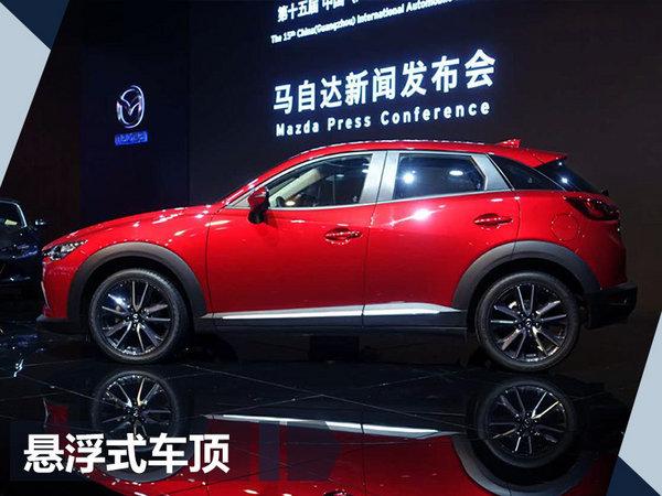 马自达CX-3正式上市 售万元-图3