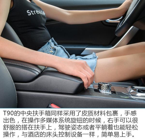 爱上这般舒适感 美女试睡师体验启辰T90-图39