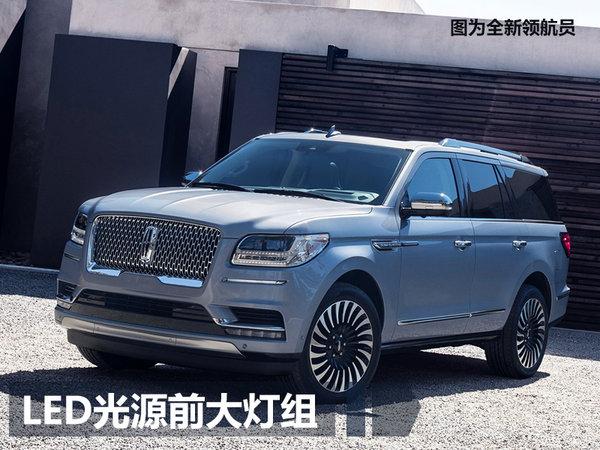 林肯将推出2款混合动力SUV车型 在华实现国产-图3