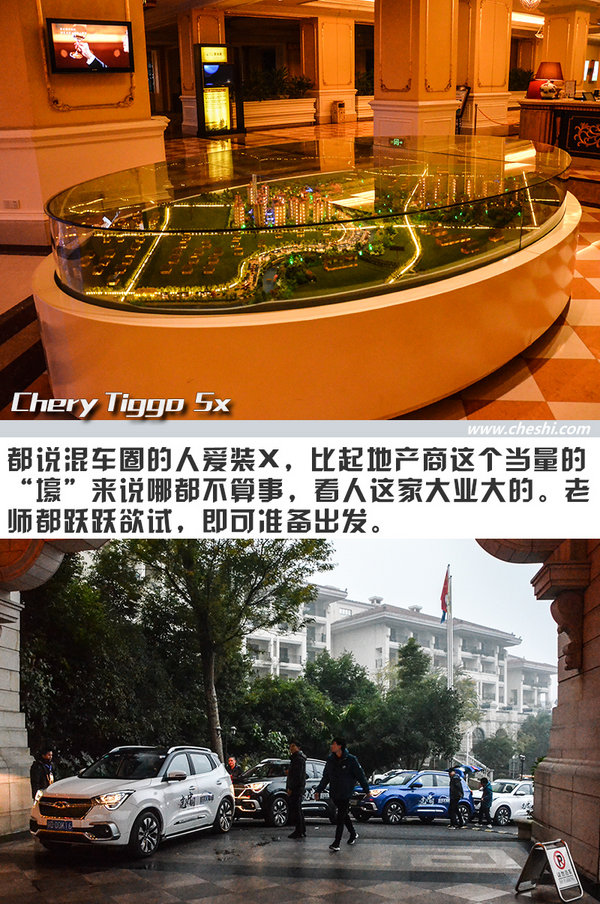 """居然开小型SUV去跑山 奇瑞瑞虎5x重庆""""悦野""""之旅(下)-图6"""