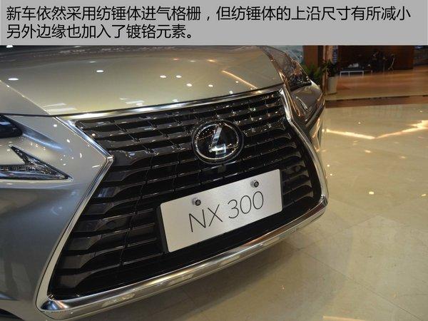 实拍新雷克萨斯NX300-图3
