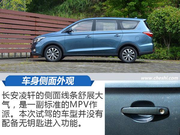 """""""高人一挡""""的MPV 长安凌轩1.5T+6MT试驾体验-图6"""