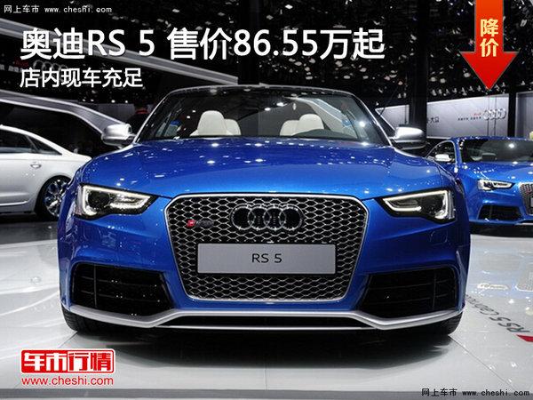 奥迪RS 5售价86.55万起 欢迎到店垂询-图1