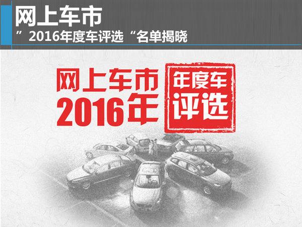 """网上车市""""2016年度车评选""""名单揭晓-图1"""