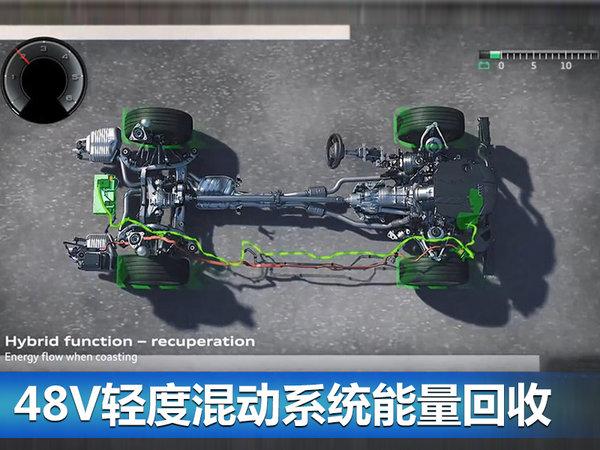 奥迪正式发布新一代A8 明年将引入加长车型-图12