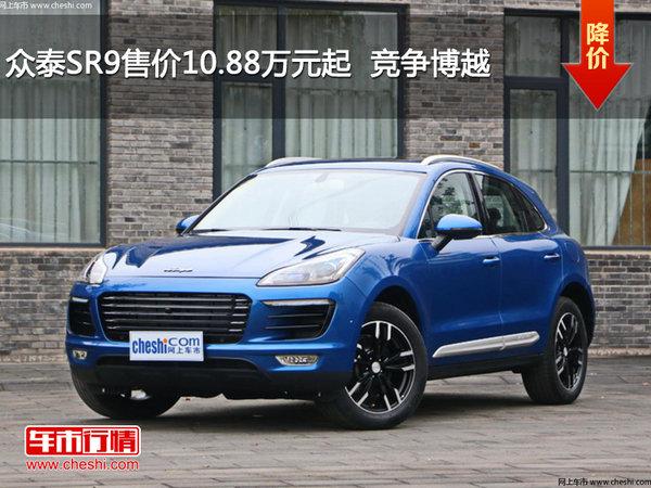 众泰SR9售价10.88万元起  竞争博越-图1