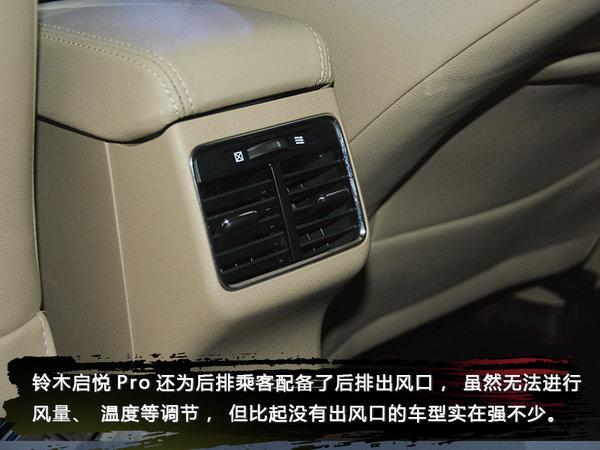 穿上这件Pro怎么样?车展实拍铃木启悦Pro版-图6