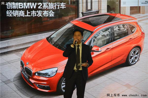 大连星之宝创新BMW 2系旅行车 正式上市-图1