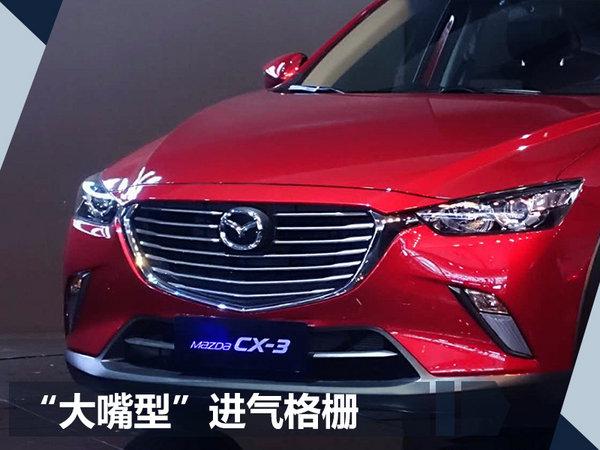 马自达CX-3正式上市 售万元-图2