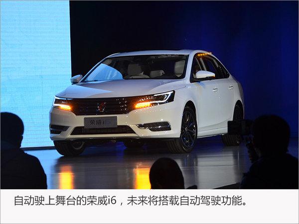 上汽荣威i6正式上市 售价8.98-14.38万元-图5