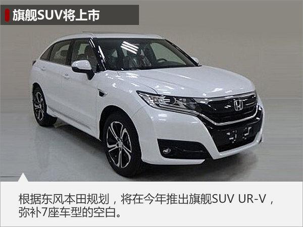 东风本田1月销量近4.8万 旗舰SUV将上市-图2