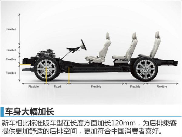 沃尔沃研发总裁沈峰 解读S90长轴距版-图6