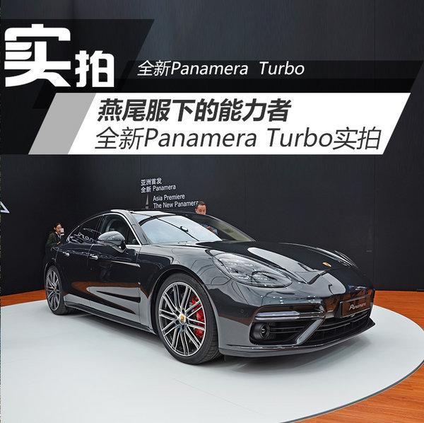 燕尾服下的能力者 全新Panamera Turbo实拍解析-图1