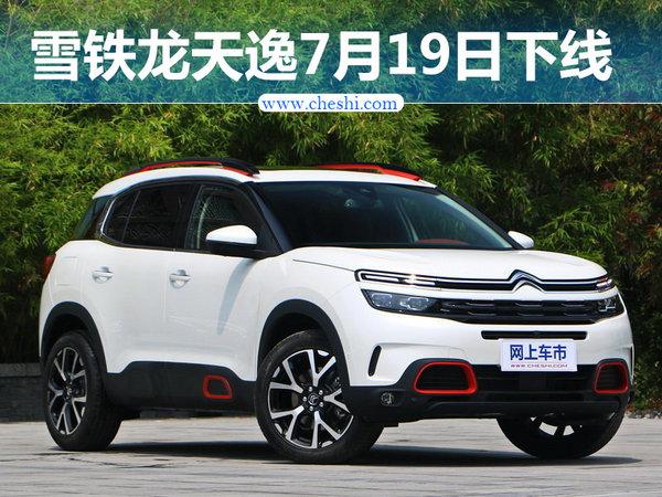 东风雪铁龙天逸19日下线 下月开启预售-图1