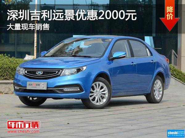 深圳吉利远景优惠3000元 竞争比亚迪F3-图1