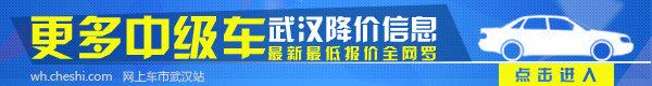 武汉丰田锐志全系降2.9万 18万起后驱车