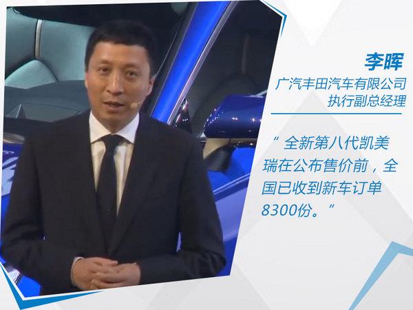 丰田全新第八代凯美瑞正式上市 17.98万元起售-图1