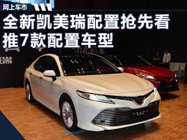 广汽丰田全新凯美瑞配置抢先看 推7款配置车型-图1