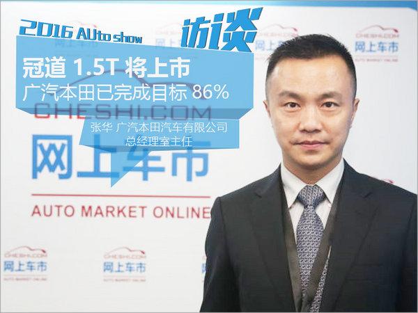 广汽本田已完成目标86% 冠道1.5T将上市-图1