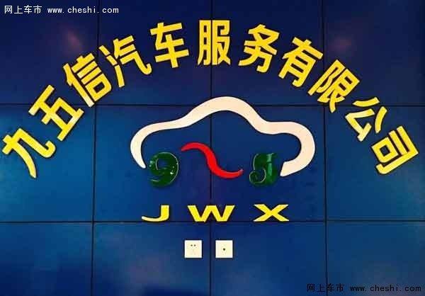 新政标兵  宁夏九五信汽车展厅盛装开业-图2
