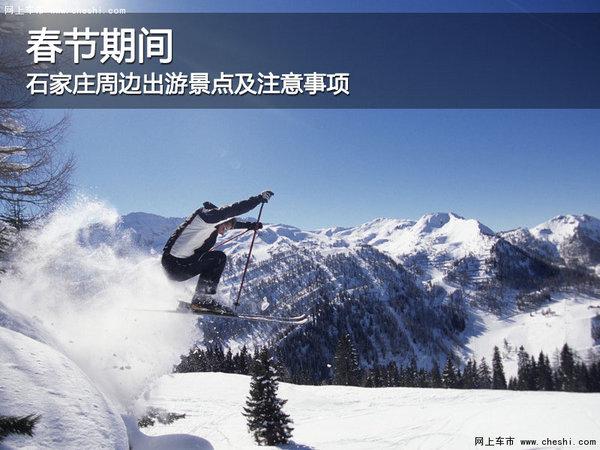 石家庄周边有5大滑雪场