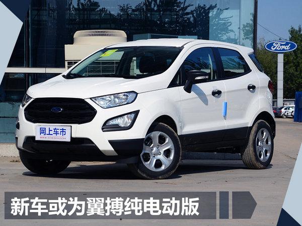 福特将在华投产纯电动小SUV 续航超450公里-图3